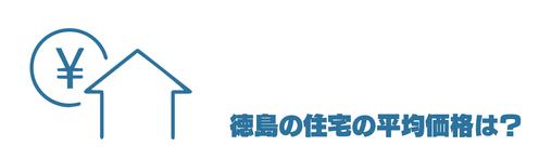 徳島の住宅の平均価格は